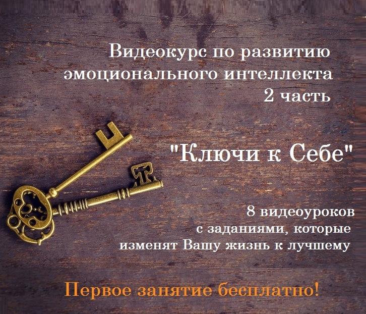 Ключи к себе